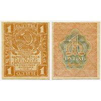Россия. 1 рубль (образца 1919 года, P81, XF)