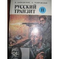 """В. Барковский, Е. Покровский """"Русский транзит-2"""""""