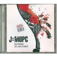 CD J:Морс - Босиком по мостовой (2006)