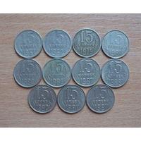 СССР, 11 монет по 15 копеек периода 1961-1991 годов, одним лотом