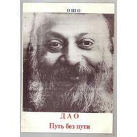 ОШО. Дао Путь без пути /Беседы о книге Ли-цзы/.  1993г.