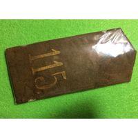 Оригинальный погон 115 (РИА)(ПМВ)(Предлагайте цену)