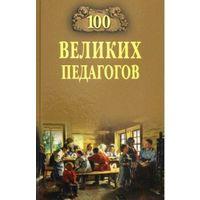 Помелов. 100 великих педагогов