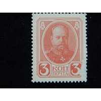Россия 3 копейки-марки 1916 г