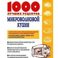 Рошаль. 1000 лучших рецептов микроволновой кухни