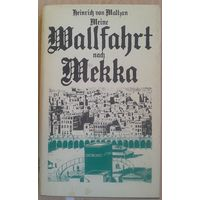 Maltzan, Heinrich von.   Meine Wallfahrt nach Mekka. На немецком языке.