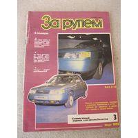 "Журнал ""За рулём"". 1993 год. Номера 3, 9."