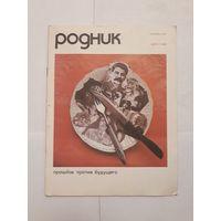 """Журнал БССР """"Родник"""" август 1989 г."""