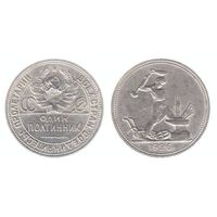 СССР 50 КОПЕЕК СЕРЕБРО 1926 ПЛ МОЛОТОБОЕЦ 1