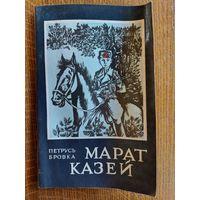 МАРАТ КАЗЕЙ.  Сильная поэма Петруся Бровки