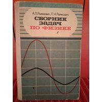 Сборник задач по физике для 8-10 классов средней школы