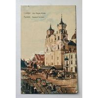Гродно. Рыночная площадь. Фарный костел. Открытка времен Первой мировой. ОРИГИНАЛ