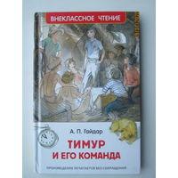 А. Гайдар Тимур и его команда