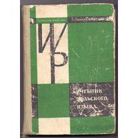 Karolak S., Wasilewska D. Учебник польского языка + CD