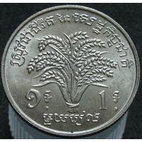 Камбоджа 1 риель 1970 КМ#59 НЕЧАСТАЯ ФАО в капсуле