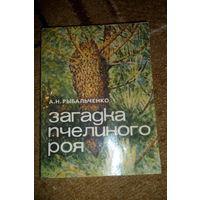 """Книга по пчеловодству. Рыбальченко А.Н. """"Загадка пчелиного роя"""""""