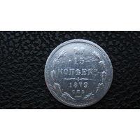 15 коп 1879 года
