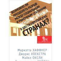 Возможно ли преодолеть разрыв между социальным и рыночным секторами арендного жилья в шести европейских странах?