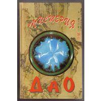 Мистерия Дао. Мир Дао Дэ Цзина. /А.Маслов. Сборник-монография./ 1996г.