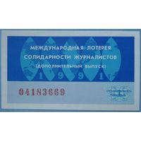 Международная лотерея солидарности журналистов 1991 года (1 рубль, доп. выпуск).
