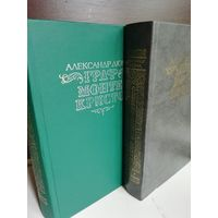 А.Дюма. Граф Монте-Кристо (две книги)