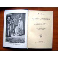1914 М.ЭРЗИН ЗА КРЕСТ ГОСПОДЕНЬ Историческая повесть из средневековой Византийской жизни