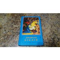 Дзіцячая біблія - Детская библия на беларускай мове
