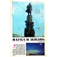 """Журнал """"Наука и жизнь"""", 1986, #4"""