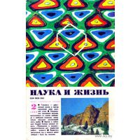 """Журнал """"Наука и жизнь"""", 1989, #2"""