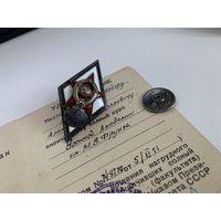 Академический серебрянный ромб - ВА им. Фрунзе с документом