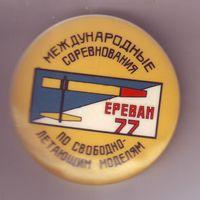 Международные соревнования по свободнолетающим моделям. Ереван, 1977 г. Большой знак