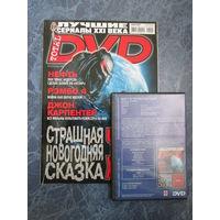 Журнал Total DVD N 82