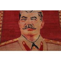 Ковер с портретом генералисимуса  И.Сталина.