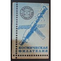Космическая филателия. Каталог-справочник.