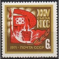 СССР 1971г XXIV съезд партии * атом