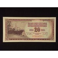 Югославия, 20 динара 1974 год, UNC