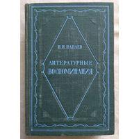 И. И. Панаев Литературные воспоминания. Букинистика. 1950