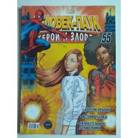 Человек-паук. Комикс Marvel. Герои и злодеи. #55