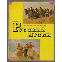 Государственный Русский музей. Альбом репродукций. 1964