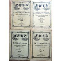 """Ежемесячный журнал """"Нива"""" литературное приложение (четыре штук). 1914 г."""