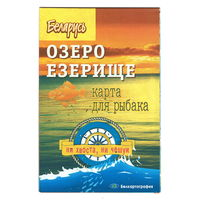 Озеро Езерище. Карта для рыбака
