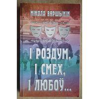 Мікола Вяршынін І роздум, і смех, і любоў... Аўтограф аўтара. (Автограф)