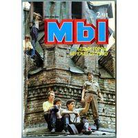 """Журнал """"МЫ"""", 1991, #2"""