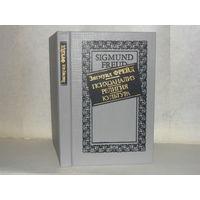 Фрейд З. Психоанализ. Религия. Культура. Серия: Страницы мировой философии.