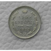 15 копеек 1917 г Редкая Сохран