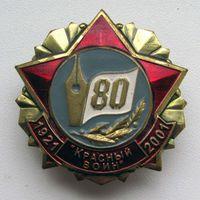 2001 г. 80 лет газете Красный Воин