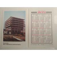 Карманный календарик . Боржоми . 1988 год