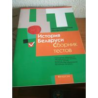 ЦТ Централизованное тестирование история беларуси 2016