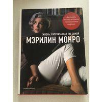 Мэрилин Монро. Жизнь, расказанная ею самой