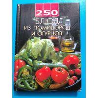 250 блюд из помидоров и огурцов.